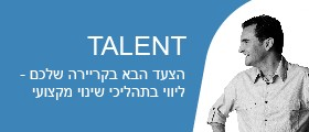 Talent - הצעד הבא בקריירה שלכם - ליווי בתהליכי שינוי