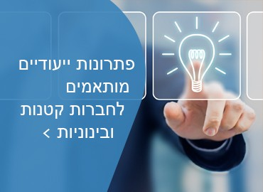 פתרונות עבודה לעסקים בינוניים וקטנים
